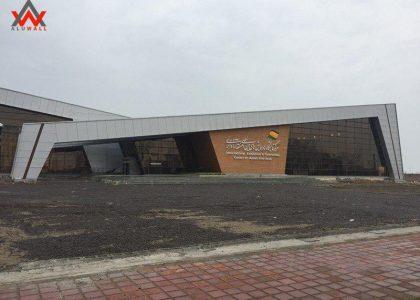 ساختمان مرکز همایش های بین المللی